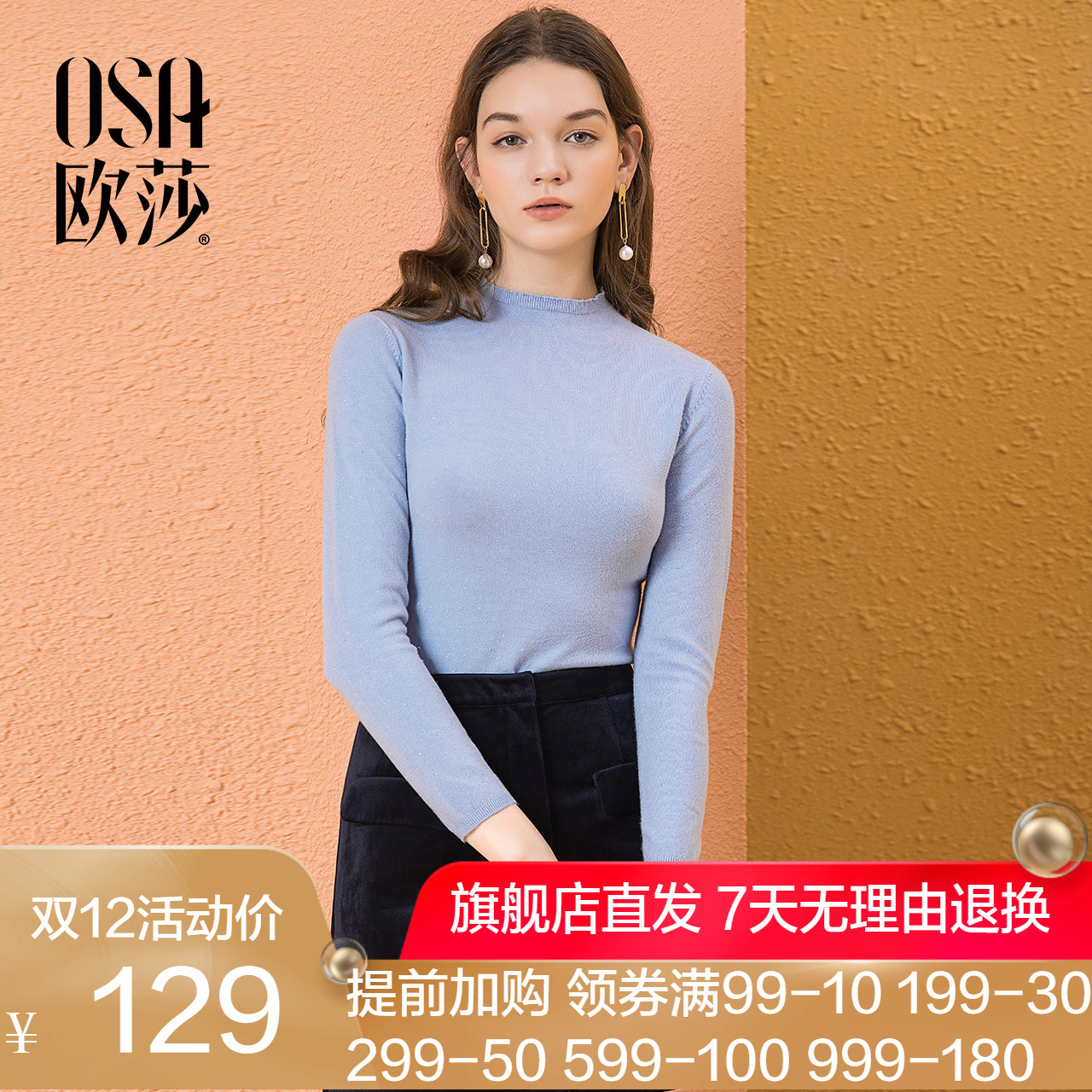 欧莎2018秋冬新款韩版chic半高领长袖薄款亮丝打底毛衣针织衫女