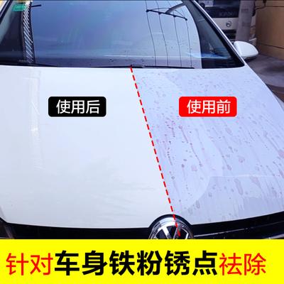 汽车漆面铁粉去除剂车身除锈去黄点铁锈白色车锈点清洁清洗剂去污 拍下18.9元包邮