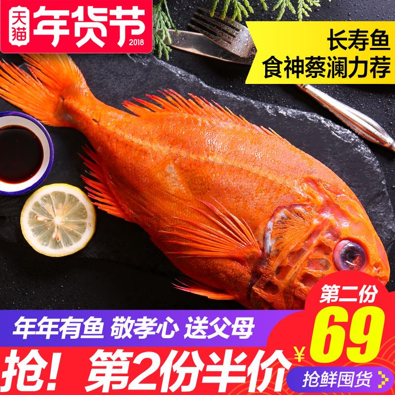 食神蔡澜力荐 海鲜礼盒红鱼新西兰冷冻长寿鱼2.2-2斤深海鱼类水产