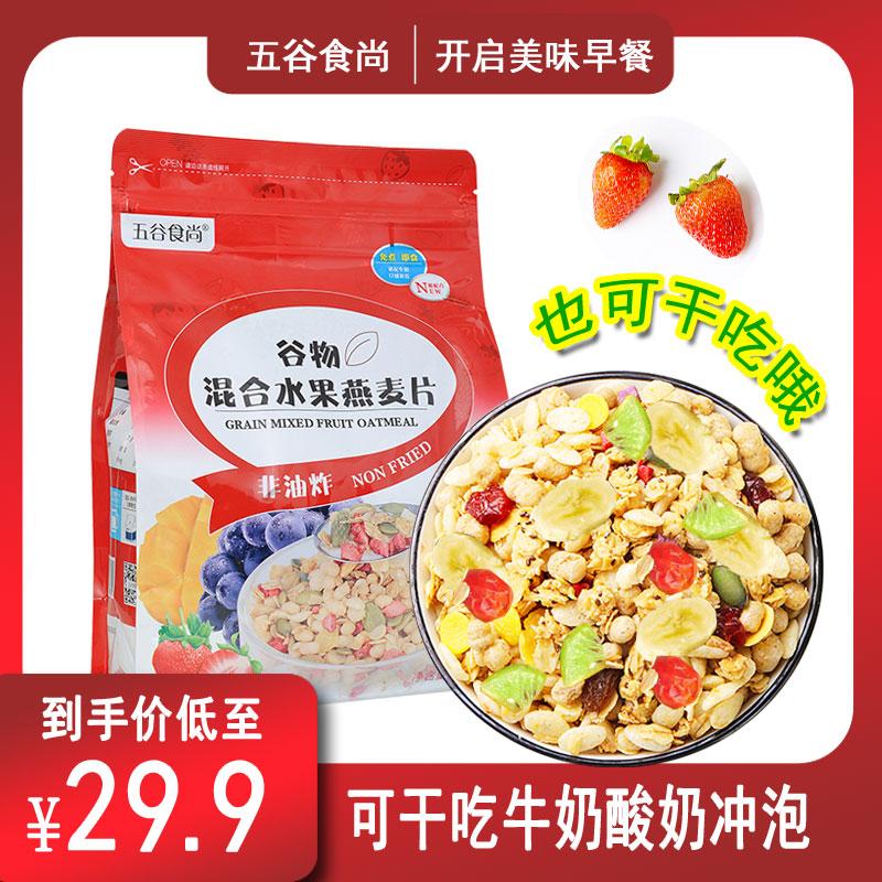 混合水果燕麦片大包卡乐早餐即食孕妇儿童营养粥杂粮谷物冲饮干吃
