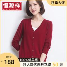 恒源祥羊毛衫女2kf521新式x7开衫薄式无羊绒毛衣外套短式春秋