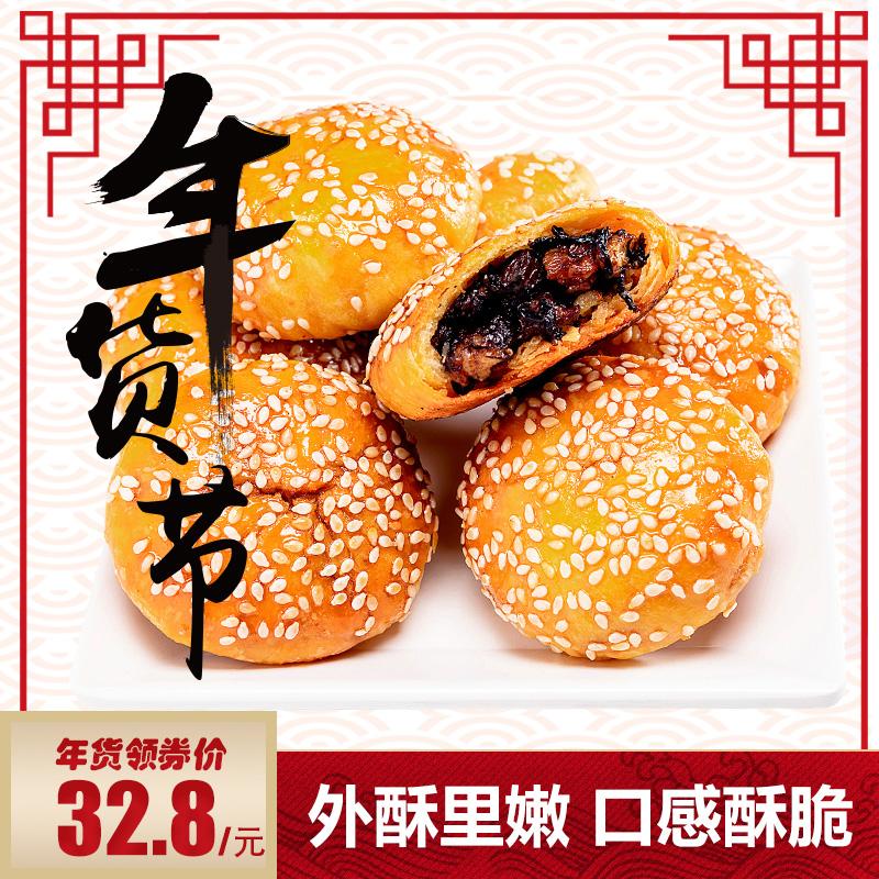 【约2斤装共6袋】金华酥饼梅干菜肉浙江特产传统美食小吃微辣
