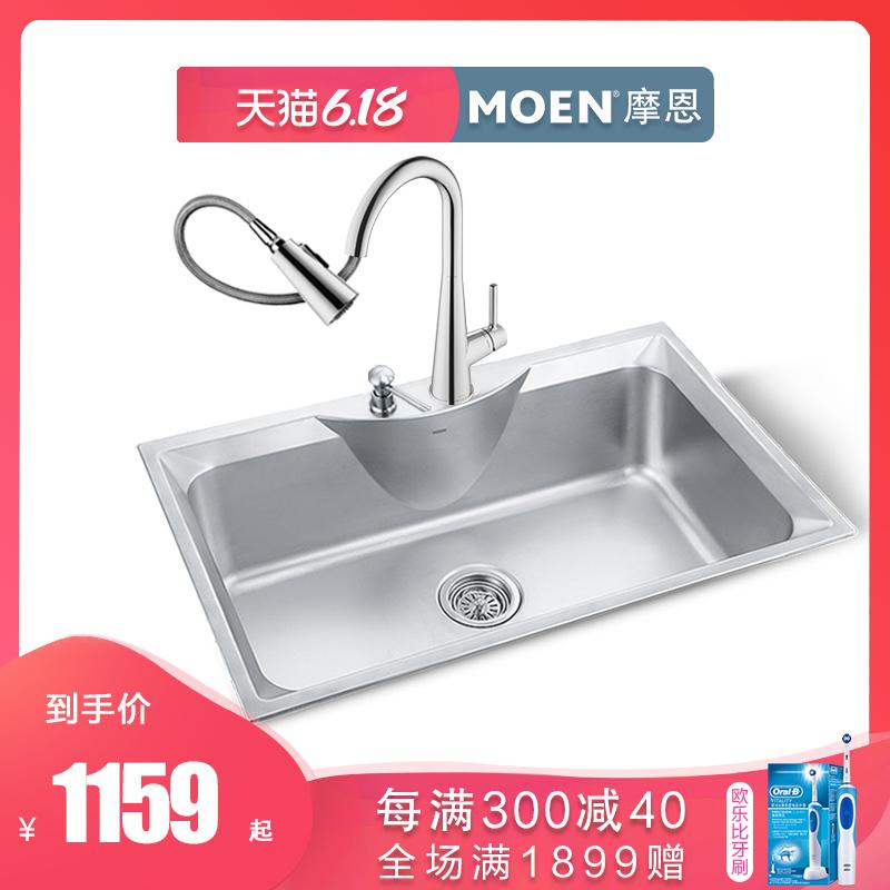 摩恩水槽大单槽加厚不锈钢厨房水槽洗菜盆台上台下盆 27119 29701