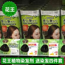 日本KAO纯dq3物配方花naune白发染发剂染发膏黑棕补发根