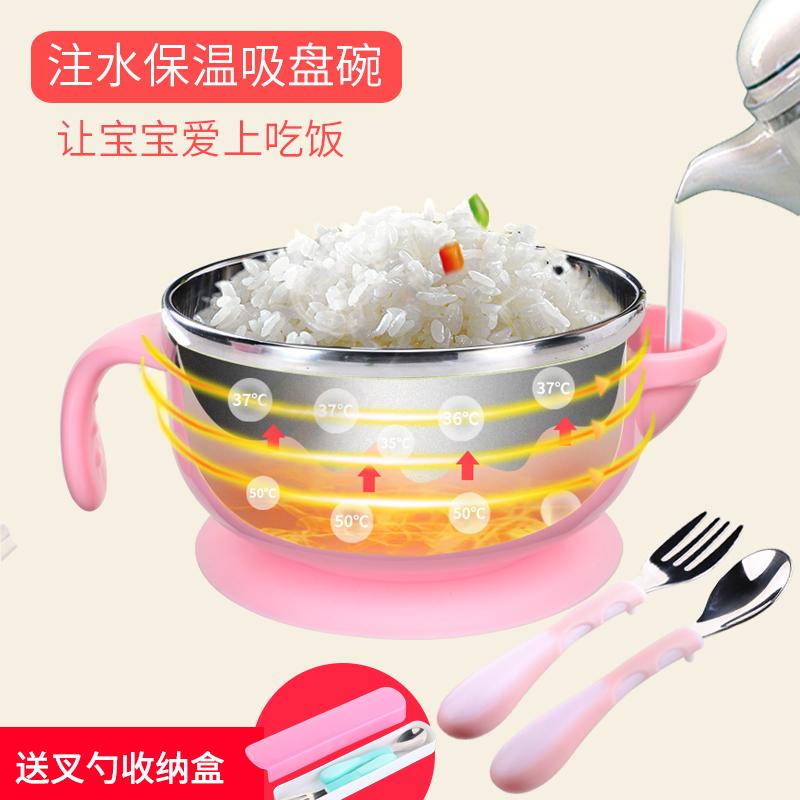 乖喜儿童餐具不锈钢碗婴儿宝宝碗辅食注水保温吸盘碗防摔碗勺套装