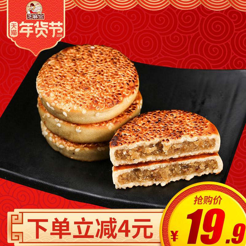 芝麻官相思芝麻饼520gx2四川特产舌尖美食品休闲小吃传统手工零食