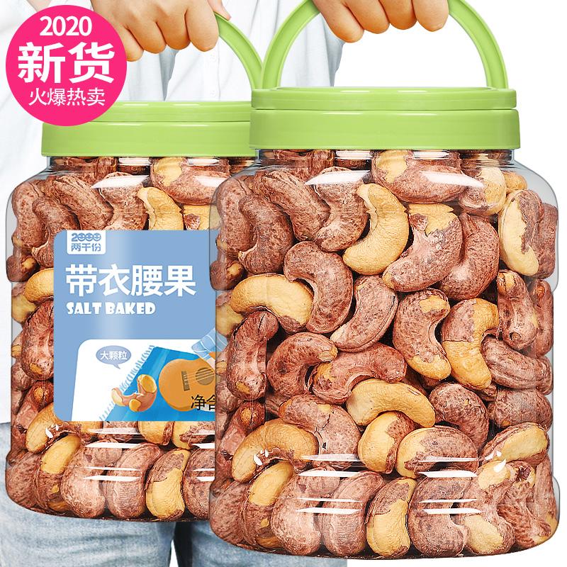 越南特产腰果仁500g大颗粒带皮腰果原味坚果孕妇零食散装称斤干果