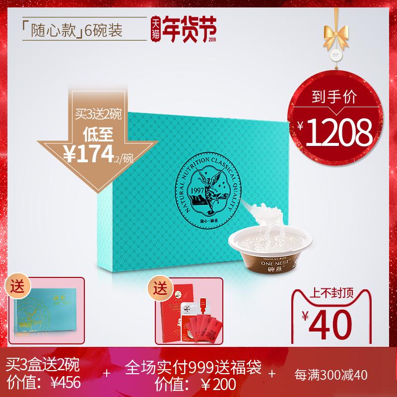 【燕之屋】碗燕正品即食冰糖燕窝礼盒108g*6碗随心款礼盒