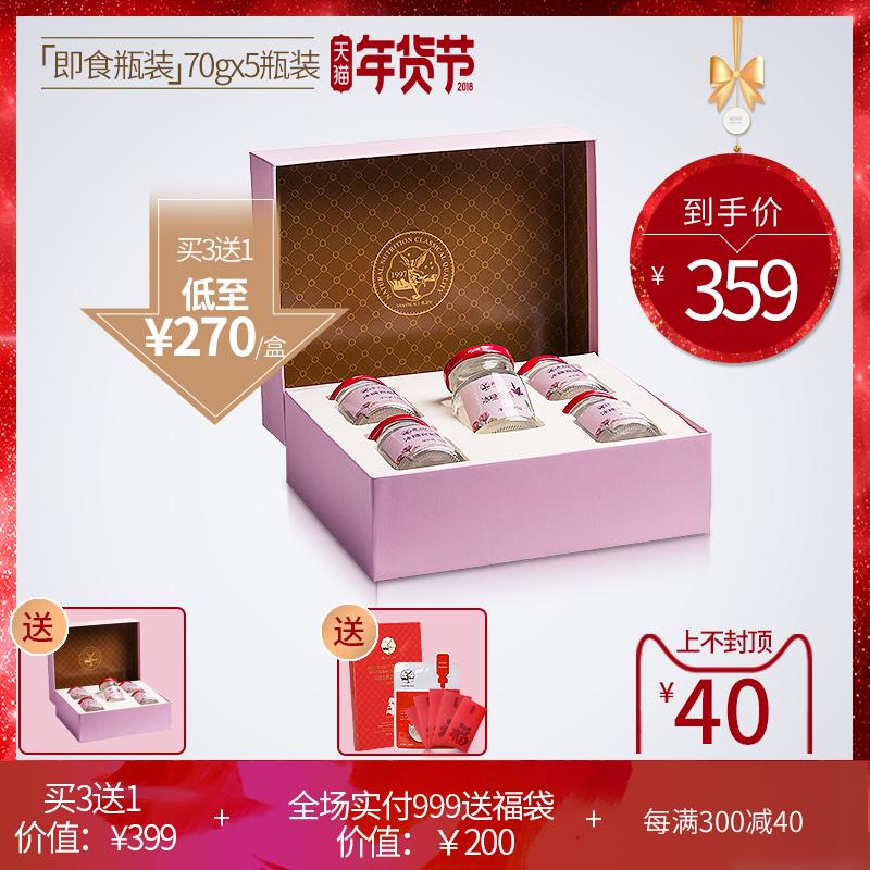 【燕之屋】正品孕妇即食冰糖燕窝滋补品官燕盏礼盒70g*5