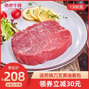 绝世菲力牛排套餐10片儿童单片进口原肉整切新鲜牛肉送黑椒酱20