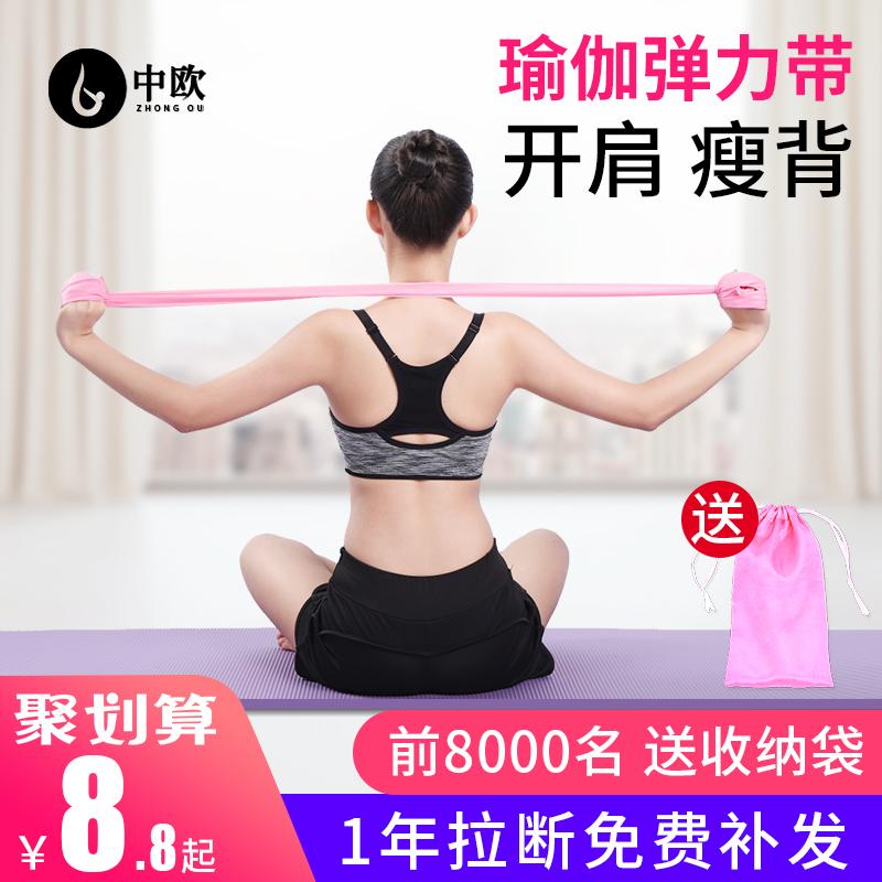 瑜伽弹力带瘦身健身女翘臀阻力练背部拉伸筋开背开肩膀伸展拉力带