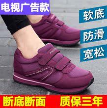 健步鞋sz秋透气舒适zr软底女防滑妈妈老的运动休闲旅游奶奶鞋