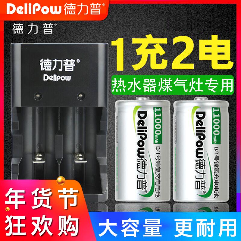 德力普1号电池煤气灶用大号D型燃气灶热水器一号可充电替代干电池