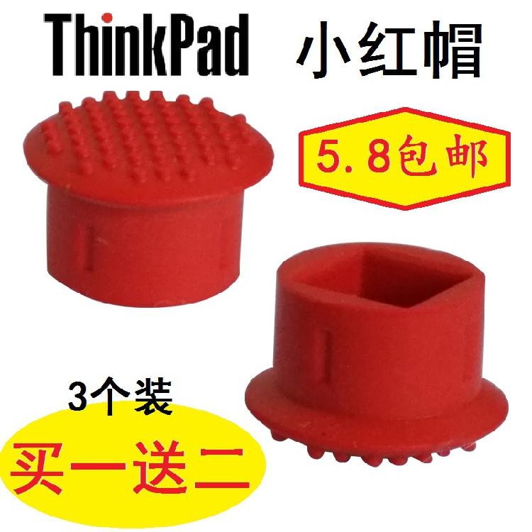 3个装联想Thinkpad小红帽笔记本小红点  电脑指点杆 小红帽摇杆帽