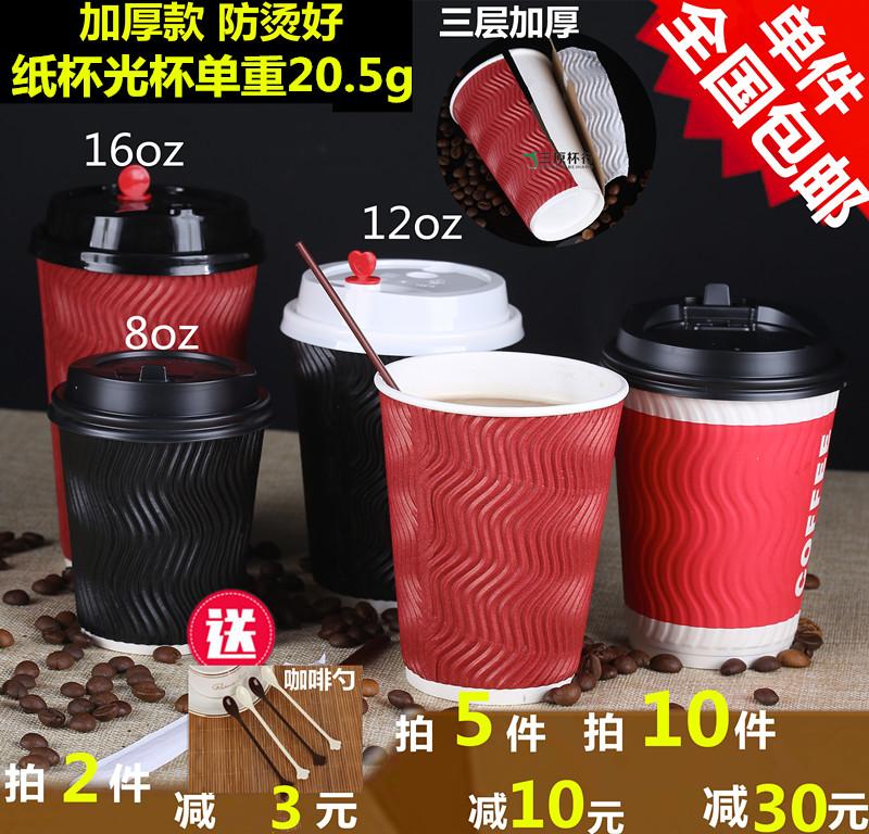 包邮一次性加厚纸杯12oz/16oz咖啡热饮防烫S形瓦楞纸杯子50套带盖
