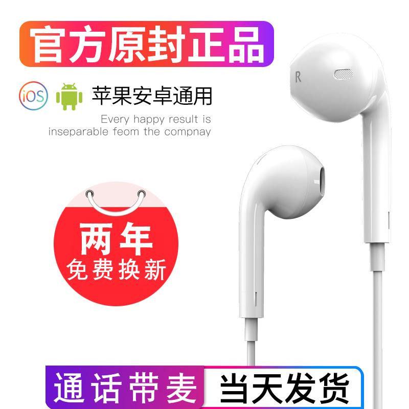 赛简朴安卓耳机入耳式有线oppo重低音适用于iphone苹果6S小米vivo华为手机高音质耳机原装正品笔记本电脑通用
