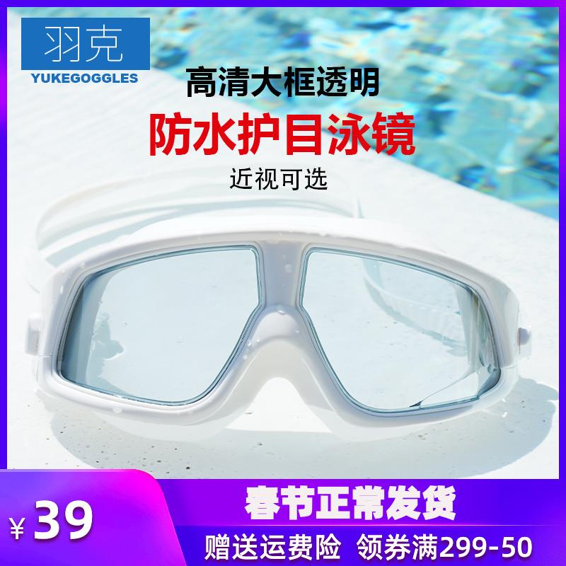 泳镜高清防雾防水大框男女近视护目电镀平光成人潜水镜游泳眼镜
