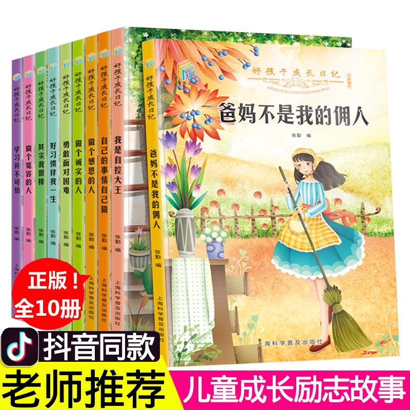全套10册父母爸妈不是我的佣人自己的事情自己做其实我很棒我是自控大王读物三四五六年级小学生课外阅读书籍儿童成长励志故事书45