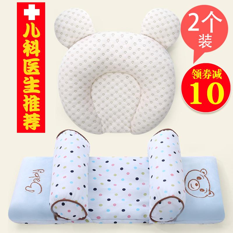 婴儿定型枕防偏头透气头型矫正偏头0-1岁新生儿 宝宝纠正乳胶枕头