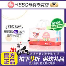 官方正品BBG羽柔纸尿裤NB号46片 新生婴儿超薄透气尿不湿送试用装