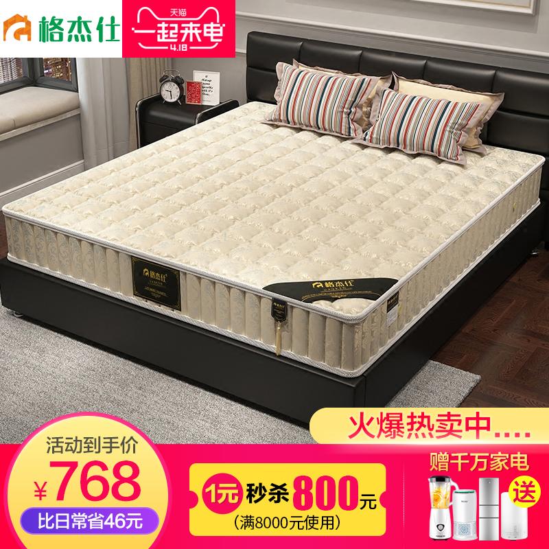 格杰仕 天然椰棕 床垫 弹簧 席梦思 1.5 1.8米 双人床垫 成人