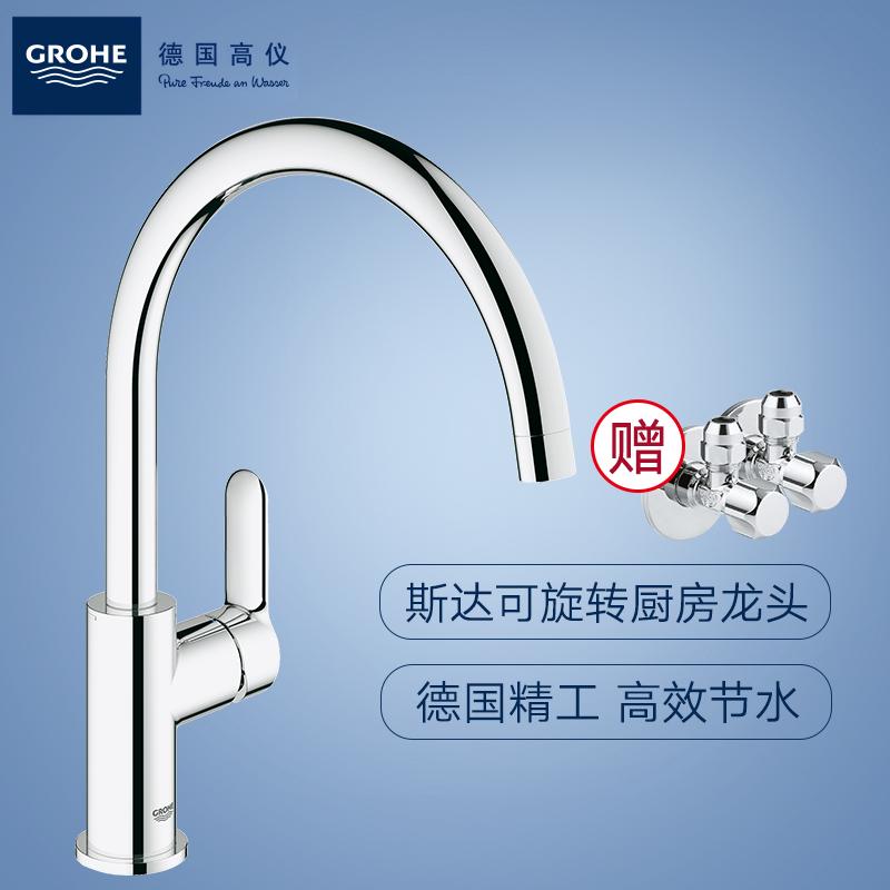 现货 grohe/德国高仪厨房龙头 菲乐可抽拉洗碗洗菜盆水槽龙头