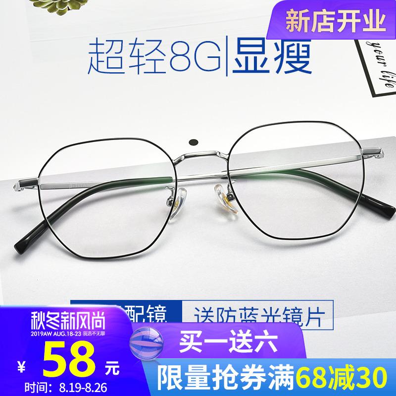 复古多边形眼镜男款有度数女潮韩版眼睛框架小脸可配近视高度超轻
