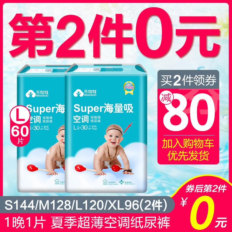 花香海量吸婴儿空调纸尿裤S/M/L/XL码超薄透气干爽宝宝夏季尿不湿
