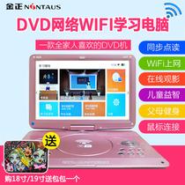 金正移动dvd播放机一体evd影碟机家用vcd碟片儿童学习光盘播放器