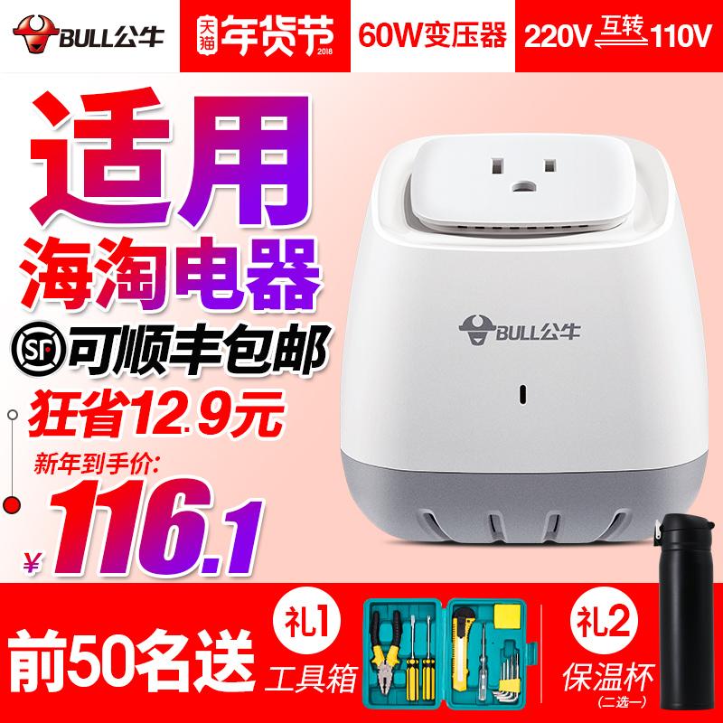 公牛变压器220V转110V/110V转220V日本美国电器转换器电压100V