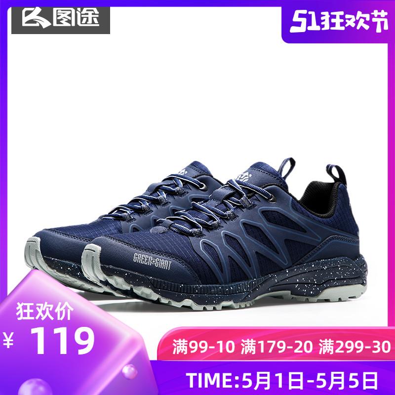 图途户外情侣徒步鞋女防滑耐磨透气登山鞋男2019秋冬新品运动鞋