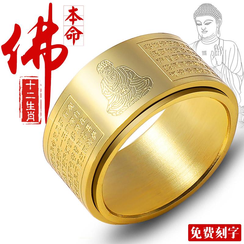 【超值特惠】本命佛生肖守护神心经转动戒指男钛钢转运指环刻字