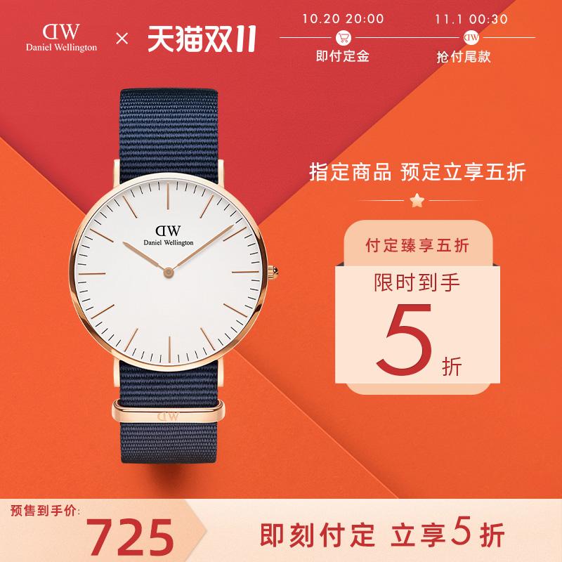 【5折预售】dw手表男表石英男表40mm织纹表带大表盘丹尼尔惠灵顿