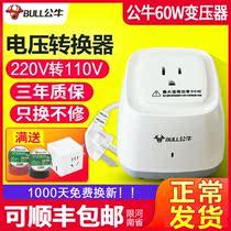 公牛變壓器220V轉110V日本美國100V伏電器110V轉220V電壓源轉換器