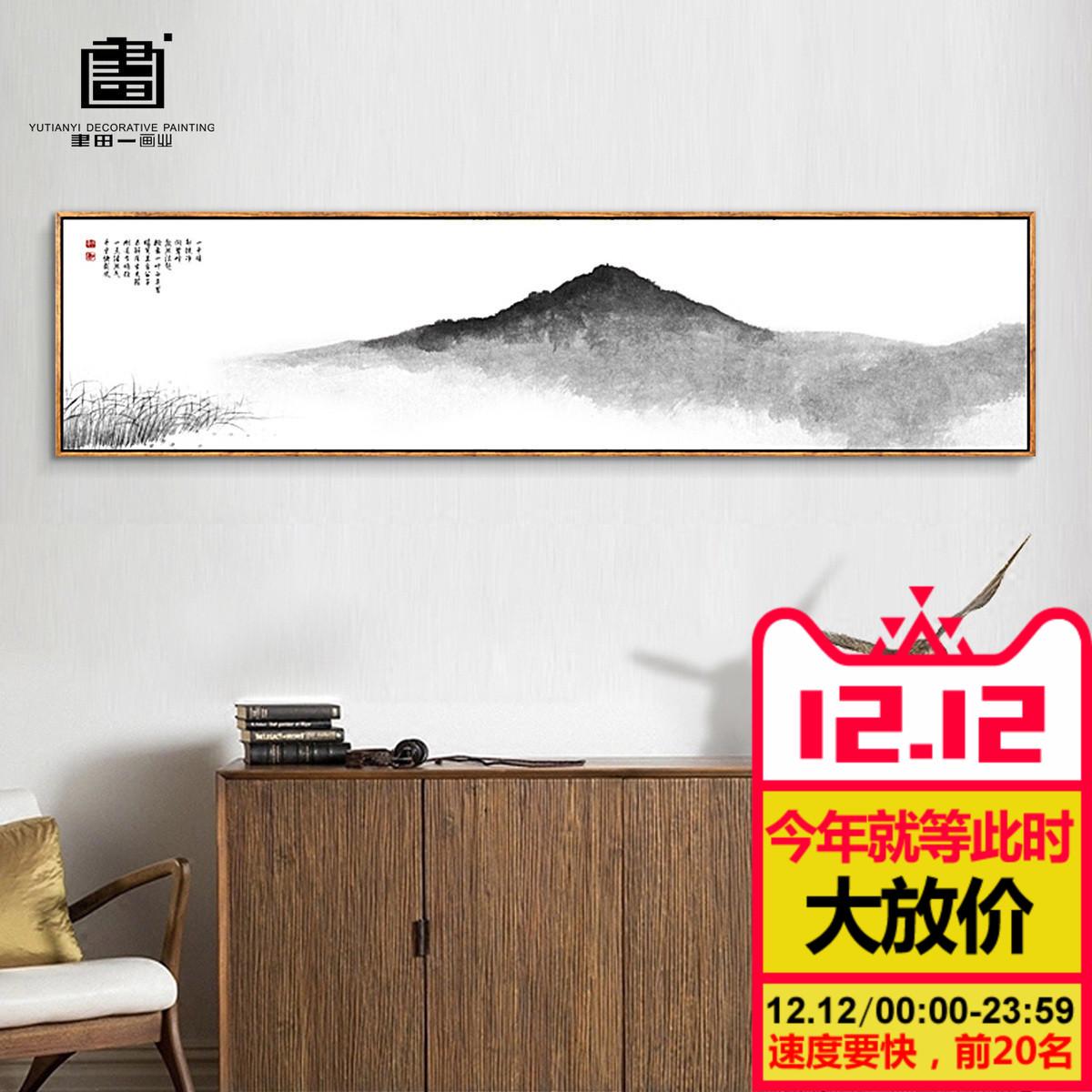卧室床头装饰画新中式抽象意境水墨画客厅背景墙挂画长条山水壁画