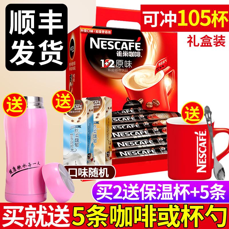 雀巢咖啡速溶1+2原味咖啡粉三合一官方旗舰店官袋巢雀咖啡100条装