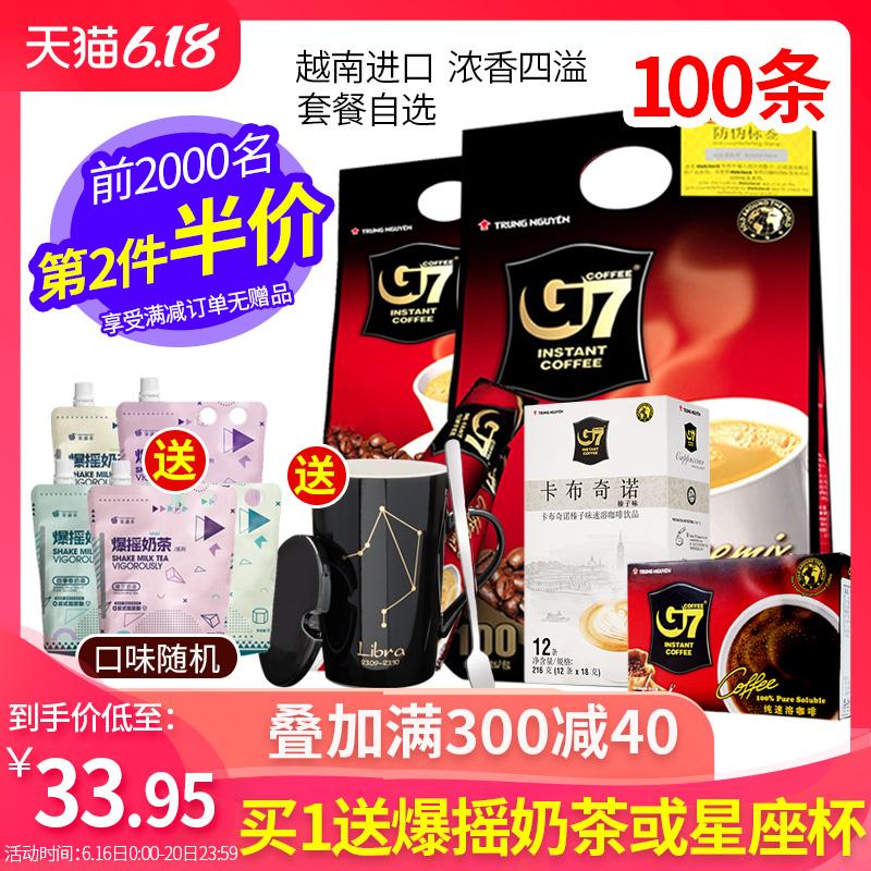 越南进口g7咖啡速溶三合一原味100条装咖啡粉提神 学生中原正品