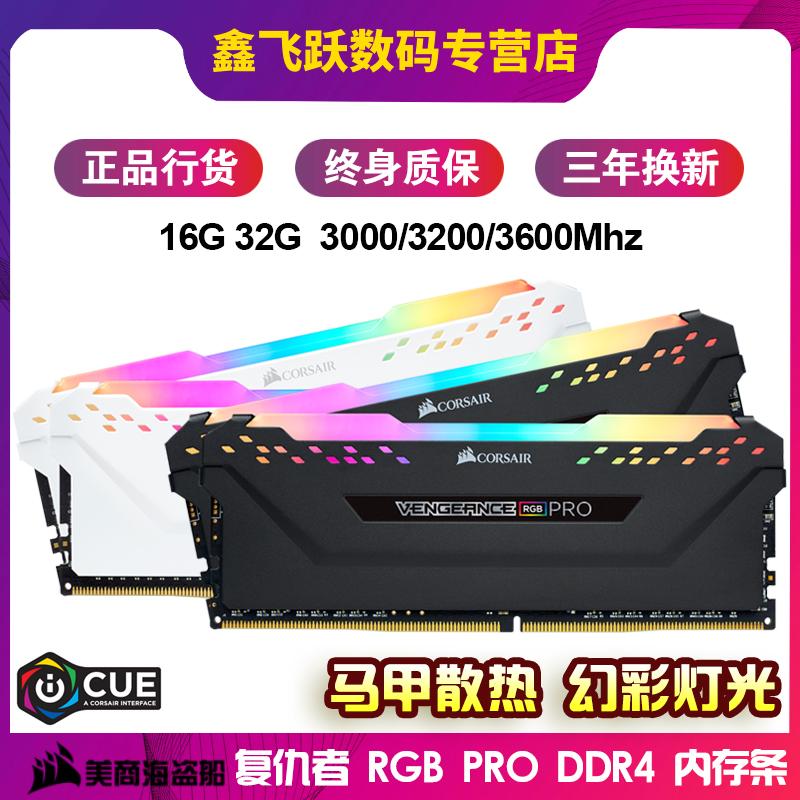 海盗船DDR4复仇者RPO RGB 16G*2单条32G 64G套装3000 3200内存CMW