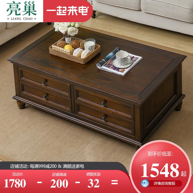 亮巢 美式实木电视柜茶几组合套装简约客厅家具小户型复古储物柜