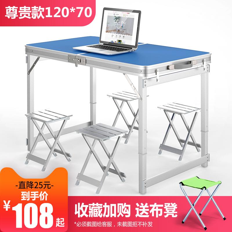 折叠桌摆摊户外地摊桌椅家用简易简约小餐桌便携式促销长条桌子