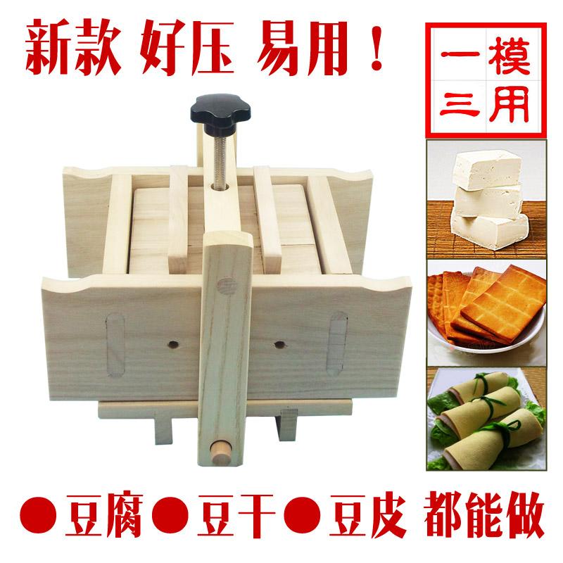 家用压豆腐模具厨房工具自制豆干豆皮豆腐盒子豆腐框梧桐木无异味