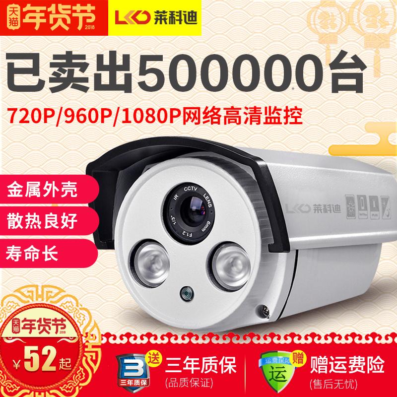 网络摄像头720P/960P/1080P数字高清夜视家用室外手机远程监控器