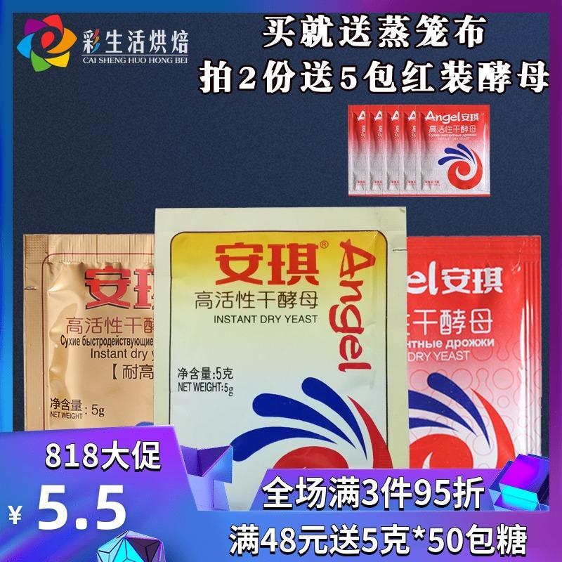 超值安琪酵母粉低糖高活性干酵母5克*20包包子馒头面包发酵粉包邮