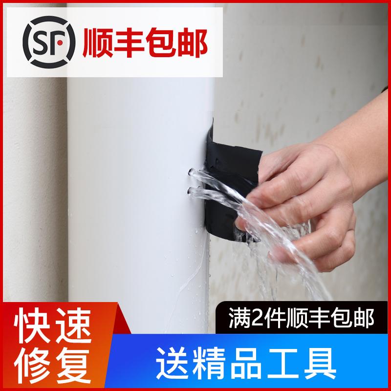 防水胶带补漏 强力漏水贴水管漏水修补胶带一贴止漏高粘防水 居医
