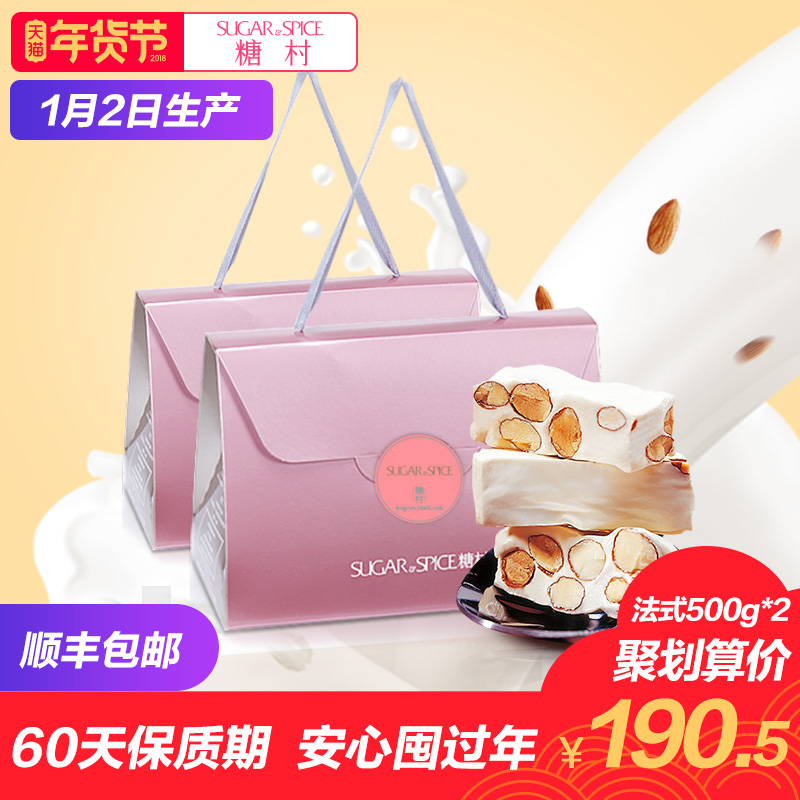 【官方旗舰店】糖村 法式牛轧糖500g*2盒 台湾进口糖果零