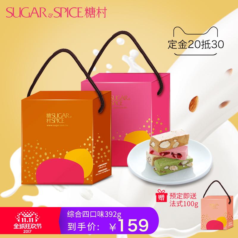 糖村综合牛轧糖392g  原味太妃草莓抹茶四口味礼盒 台湾进口糖果