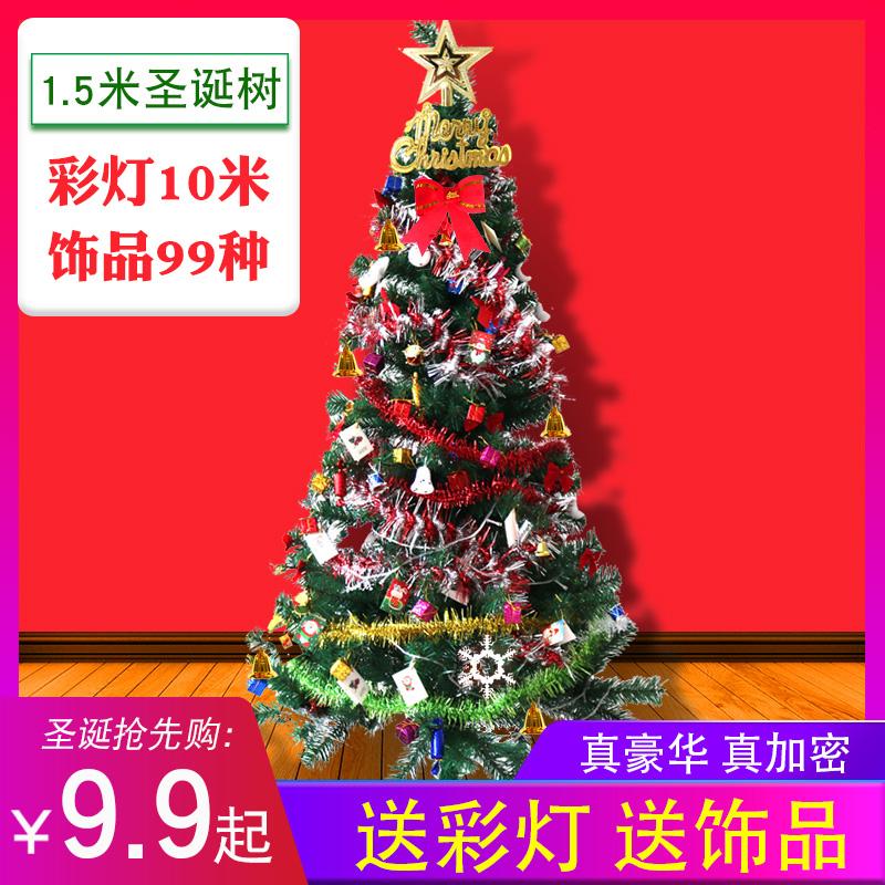 diy小型1.5米圣诞树120cm圣诞节发光led彩灯装饰场景家用布置套餐