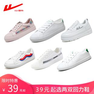 【39元起2双小码大码鞋】回力特价清仓帆布网鞋白色板鞋小白鞋女图片