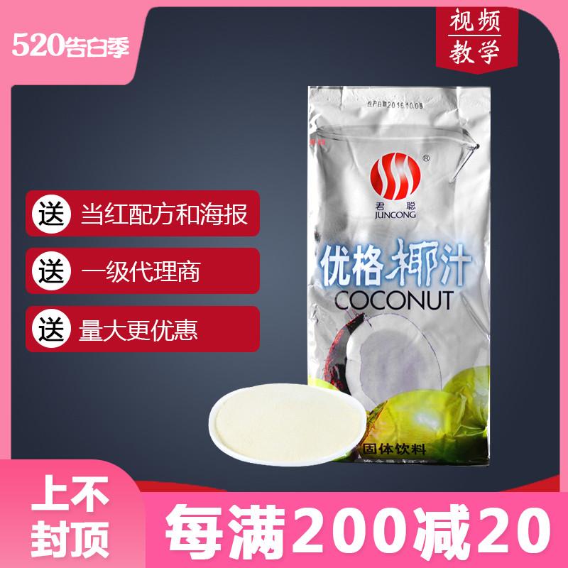 君聪优格椰汁粉浓香椰汁粉速溶椰奶粉纯椰子粉椰奶1kg 西米露专用