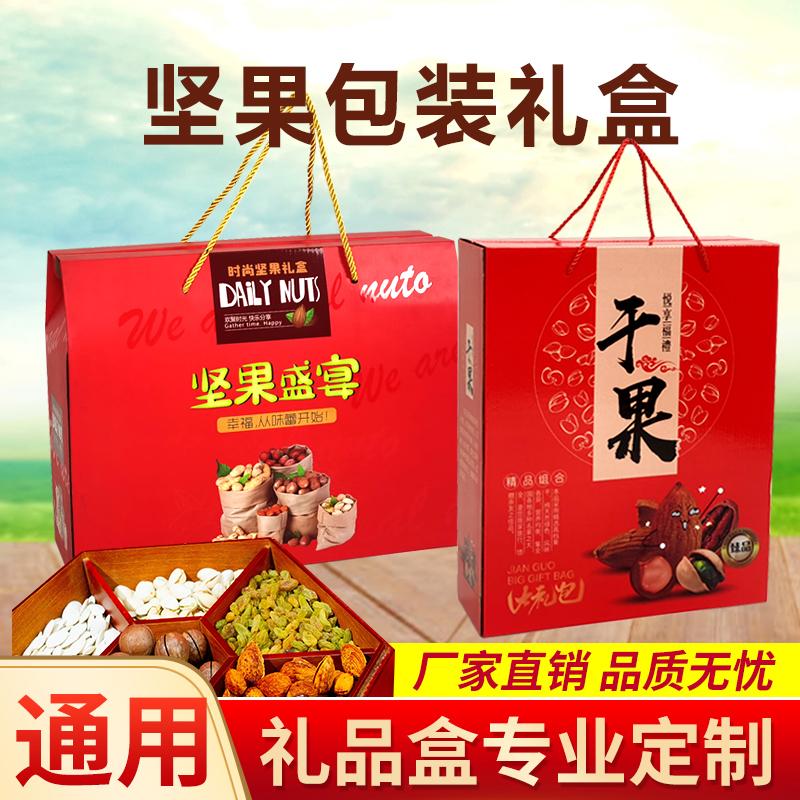 通用山核桃干果包装盒空盒年货节日礼盒定做坚果礼品盒定制可加印